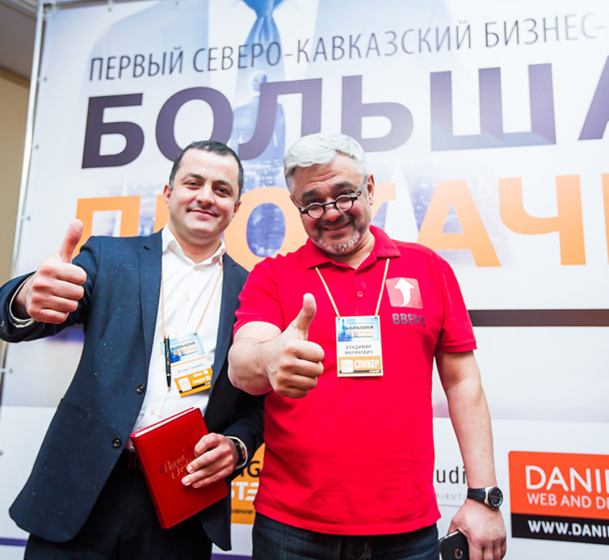 1-й Северо-кавказский бизнес-интенсив «Большая прокачка»