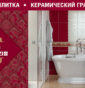 В ТД «Бона Фортуна» открылся фирменный отдел КЕРАМА МАРАЦЦИ.